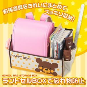 ランドセルBOXで忘れ物防止 ランドセル収納ボックス かわいいクマさんのランドセル収納箱 ランドセルボックスで忘れ物防止|matsucame