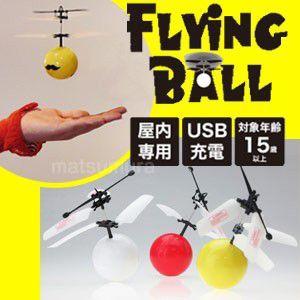 ★最大28倍+クーポン★ FlyngBall フライングボール 空飛ぶボール型ヘリ テレビで紹介 人気の球体型フライングトイ 赤外線ヘリ フラ|matsucame