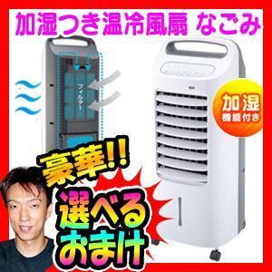 シロカ 加湿機能つき 温冷風扇なごみ AHC-107 ナゴミ 一台で温風機 冷風扇 加湿機 冷温風扇 冷風機|matsucame