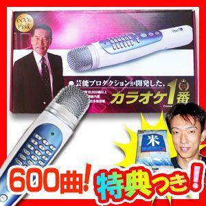 パーソナルカラオケマイク カラオケ1番 YK−3009 テレビで話題の「カラオケ1番」は、ご家庭で楽...