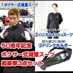 ★最大28倍+クーポン★ 協栄ボクシングジム 50周年記念 ボクサー式減量スーツセット 3点セット|matsucame