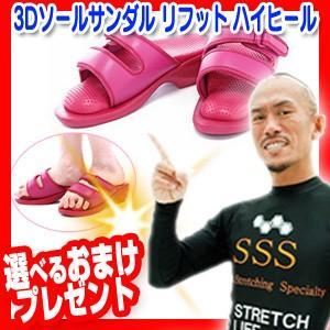 3Dソールサンダル リフットハイヒ−ル 兼子ただし監修    超立体3Dソール 履くだけ足裏ストレッチ 美脚サンダル 美姿勢サン