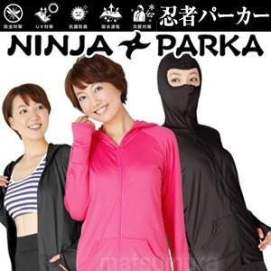★最大26倍+クーポン★ 忍者パーカー NINJA PARK...