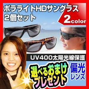 ポラライトHDサングラス 2個セット ケース付モデル  偏光サングラス メンズ レディース|matsucame