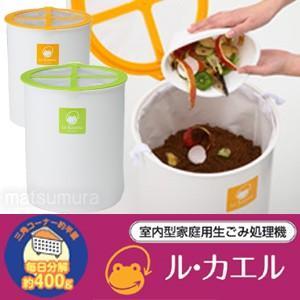生ゴミ処理機 ル・カエル 基本セット 家庭用コンポスト容器  ルカエル 生ごみ処理器 屋内用生ゴミ処理器 自然にカエル|matsucame