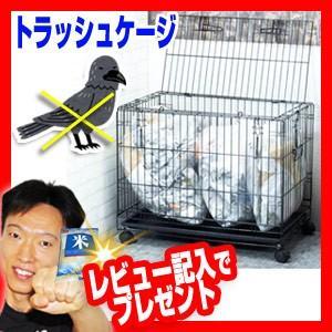 トラッシュケージ トラッシュゲージ スチールゲージ ゴミ収納ゲージ カラス除け 猫除け ゴミストッカー|matsucame