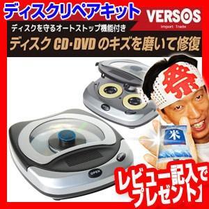 ベルソス ディスクリペアキット VS-H008 ディスク修復機 CDクリーナー DVDクリーナー ディスククリーナー[4月末入荷予定]