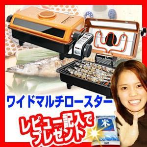 ベルソス ワイドマルチロースター VS-KE12 電気グリル VERSOS 電気ロースター 魚焼き器 VSKE12|matsucame