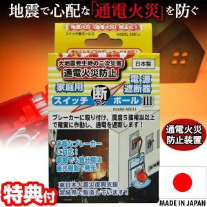 地震時に自動的にブレーカーを遮断させ、ブレーカを自動で落とし通電火災を防ぎます。 スイッチ断ボールI...