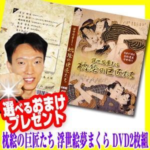 (500円クーポン配布中) 枕絵の巨匠たち 浮世絵夢まくら DVD2枚組 ACD-104 歌麿・北斎・国芳ら巨匠13人の作品収録 浮世絵DVD と