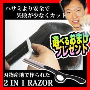 刃物産地で作られた2IN1RAZOR 2イン1レザー ヘアカット用剃刀 日本製 岐阜県関市 刃物 かみそり カミソリ レザーカット用 か|matsucame