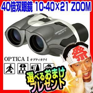 ★最大41倍+クーポン★ ナシカ 40倍双眼鏡 OPTICAI 10-40×21 ZOOM オプティカアイ コンパクト双眼鏡 高性能小型ズーム双眼鏡|matsucame