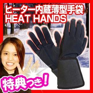 ★最大28倍+クーポン★ ヒーター内蔵手袋 HEAT HANDS ヒーターグローブ ヒーター付き手袋 ほかほか手袋 ヒータ手袋|matsucame
