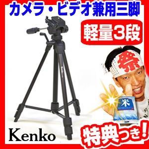 ★最大41倍+クーポン★ ケンコー カメラ・ビデオ兼用三脚 ZF-300 軽量3段 持ち運びが軽い アルミ三脚 コンパクト3段三脚 KENKO|matsucame