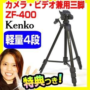★最大41倍+クーポン★ ケンコー カメラ・ビデオ兼用三脚 ZF-400 軽量4段 十分な高さを実現 アルミ三脚 コンパクト4段三脚 KENKO|matsucame