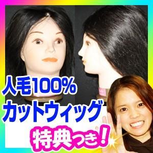 カットモデル 人毛100% カット練習用 カットウィッグ カットウィック カットマネキン 散髪練習 美容室 美容院 美容師練習 か|matsucame