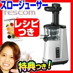 テスコム スロージューサー TSJ500 TESCOM レシ...