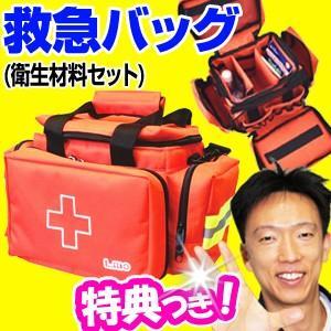 救急バッグ(衛生材料セット付き) 救急カバン 救急バック 応急処置セット 救急医療セット 救急セット メディカルバッグ 防災バッグ 地震対策|matsucame
