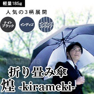 折り畳み傘 煌 kirameki 煌めき 男性傘 超小型185g 折り畳み雨傘 超軽量傘 メンズ傘 男の雨傘 紳士傘 雨傘 折りたたみ傘 折畳傘 折りたたみ傘|matsucame