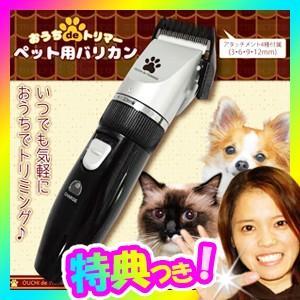 おうちdeトリマー ペット用バリカン MCP-1 充電式コードレス おうちでトリマー ペットバリカン ペットクリッパー 充電式トリマー ペットトリマー ペット散髪|matsucame