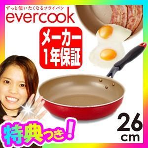 evercook 26cm エバークック フライパン EFPN26焦げ付きにくい!こびりつかない!I...