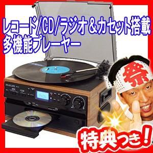レコード CD ラジオ&カセット 搭載多機能プレーヤー RTC-29 ドーナッツ盤用アダプタ付き カセットテープ再生 EP/SP/LP盤再生 MP3録音可能|matsucame