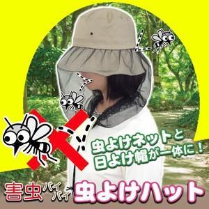 害虫バイバイ虫よけハット MCZ-37 MCZ-46 虫除けネット付き帽子 紫外線と虫からガード 虫よけネット 虫よけ帽子 虫除けメッシュネット 虫よけスプレー
