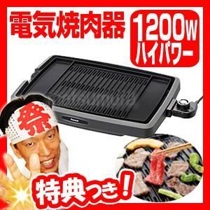 無煙グリル 電気焼肉器 無煙ロースター 電気焼肉プレート 電気ホットプレート 焼き肉プレート 煙の出にくい穴あきプレート|matsucame