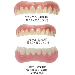 インスタントスマイル 下歯用 上歯用 スマイル 入れ歯 男女兼用 つけ歯 仮歯 女性用 男性用 前歯 い|matsucame|03