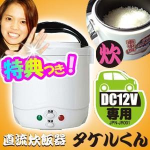 自動車などのシガーライターから電源が取れる炊飯器。 最大で1.5合まで炊飯できます。 無洗米と水を入...