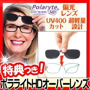 ★最大31倍+クーポン★ ポラライトHDオーバーレンズ 専用ケース付き品  ポラライトサングラス 偏光サングラス UVカット いつものメガネに重ねるだけ Polaryte HD|matsucame