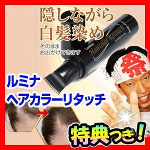 ルミナ ヘアカラーリタッチ 20g 本体 部分用ヘアカラー 白髪隠し ヘアーカラーリタッチ 部分用白髪染め 洗い流し不要 か|matsucame