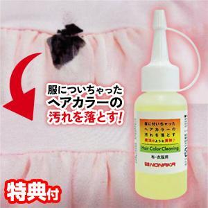 ヘアカラークリーニング 50ml 布・衣服用 ヘアカラーの汚れを落とす プロ用 美容室 理容室 サロン用 ヘアカラー汚れ除去 ヘアーカラークリーニング か|matsucame