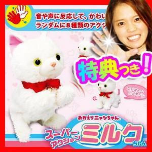 おかえりニャンちゃん スーパーアクション ミルクちゃん 音センサー内蔵 音や声に反応して8種類のアクション おかえりニャンチャン ネコ ねこ 猫|matsucame