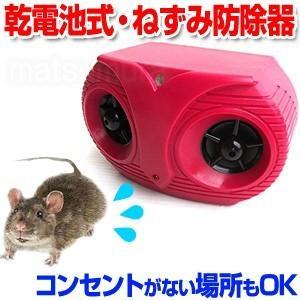 ツインスピーカー 乾電池式 ねずみ防除器 超音波ネズミ退治器 ネズミ駆除器 ネズミ除去器 ねずみ対策 ネズミ撃退 ねずみ退治器 乾電池式ねずみ防除器|matsucame