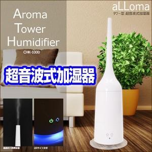 アロマタワー型 超音波加湿器 ホワイト ブラウン 超音波式加湿器 アロマ対応 超音波加湿機|matsucame