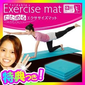 たためるエクササイズマット ヨガマット ストレッチマット トレーニングマット ピラティス フィットネス 折り畳んでコンパクト 畳めるエクササイズマット|matsucame