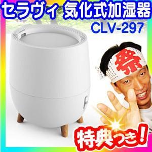 セラヴィ 気化式加湿器 CLV-297 デザイン加湿機 ヒーターレス加湿器 気化式加湿機 大容量 CLV297|matsucame