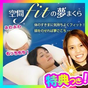 枕 低反発  安眠  フィット 空間フィットの夢まくら 低反...