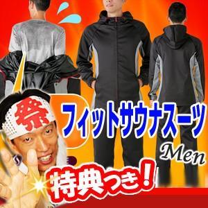 2017年新型 シェイプコア フィットサウナスーツ メンズ 男性用 2重構造 エクササイズウェア スウェットスーツ サウナウェア フィットネスウェア|matsucame