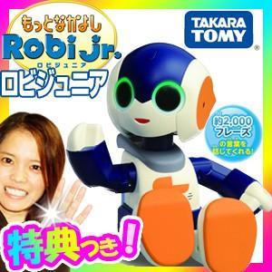 もっとなかよしrobi jr. もっとなかよしロビジュニア タカラトミー オムニボット 会話ロボット 動くぬいぐるみ おしゃべりロボット ダンスロ|matsucame