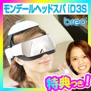 モンデールヘッドスパ iD3S ヘッドマッサージ器 breo社 頭皮マッサージ機 リラクゼーションマシン モンデール ヘッドスパ iD3X の新型です