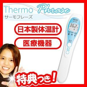 NISSEI サーモフレーズ 皮膚赤外線体温計 MT-500 非接触体温計 日本製 電子体温計 肌に触れずに1秒で検温 スープの温度も測れます デジタル体温計|matsucame