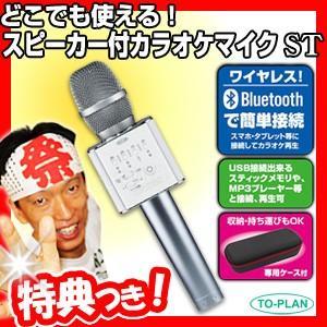 どこでも使えるスピーカー付カラオケマイクST TKY-66 ステレオスピーカー搭載 Bluetoothでワイヤレス接続 スマホ カラオケ 家庭用カラオケ|matsucame