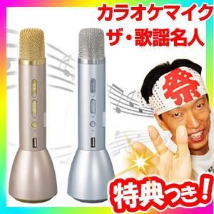 カラオケマイク ザ・歌謡名人 スピーカー搭載 Bluetooth ケーブルで有線接続 スマホ マイクカラオケ 家庭用カラオケ マイクとスピーカーの一体型|matsucame