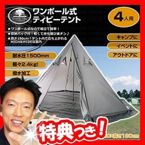 ワンポール式ティピーテント 4人用 MCO-27 収納バッグつき ワンポール式組立簡単 防水テント 耐水テント ワンタッチテント 簡易テント 日除けテント|matsucame