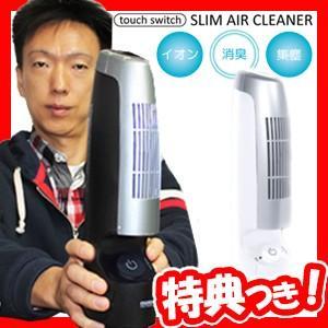 (500円クーポン配布中) 8畳用 タッチスイッチスリムエアクリーナー MEH-44 集塵式空気清浄機 マイナスイオン発生 消臭 フィ に|matsucame