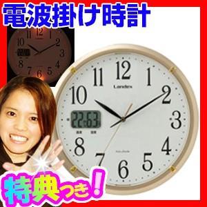 LANDEX 電波壁掛け時計 ソクテルEX YW9150GD 温度計湿度計付き 電波時計 電波壁掛時計 夜も見やすい掛け時計|matsucame