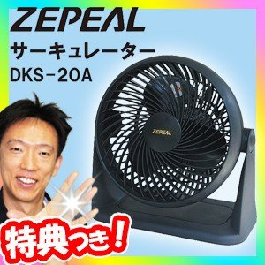 ZEPEAL サーキュレーター DKS-20A 空気循環器 送風機 送風ファン エアーファン 扇風機 部屋干し 送風機 DKS20A