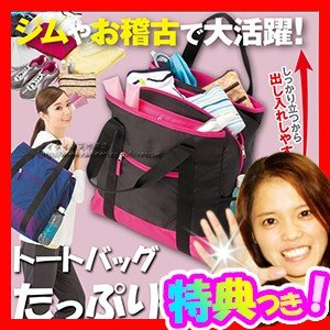 加藤さんが考えた自立トート バッグ マザーズバッグ ジムバッグ 自立するバッグ 加藤さん自立トート 多機能バッグ matsucame